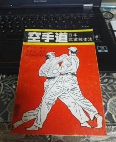 空手道---日本武道技击法