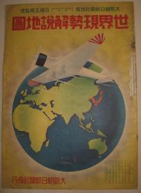 """1937年《世界现势解说地图》有满洲国、中华民国、世界政治交通地图,并有文字介绍,中国被日本按照""""自制""""划分多个区域,七七卢沟桥事变前发行"""