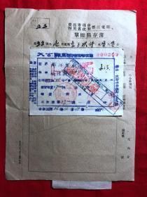 金融票证单据2145,民国36年大公报订报收据 ,贴税票3张(50元,20元)
