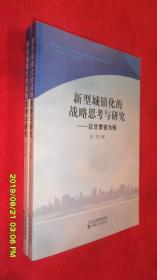 新型城镇化的战略思考与研究—以甘肃省为例