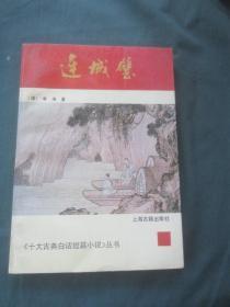 《十大古典白话短篇小说》——连城璧