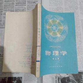 中等师范学校课本-物理学第二册