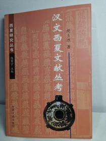 汉文西夏文献丛考