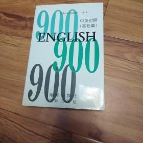 英语900句(上、下)