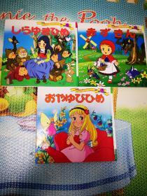 平田昭吾60系列世界名作白雪公主 拇指姑娘 小红帽3本合售