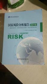 国家风险分析报告  2018 —— 国家风险评级、主权信用风险评级暨62个重点国家风险分析,有光盘