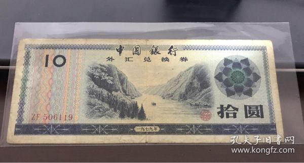外汇兑换券,10元,拾元,十元1979年