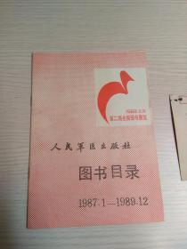 1989 北京 第二届全国图书展览 人民军医出版社《图书目录》1987.1——1989.12