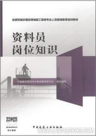 住房和城乡建设领域施工现场专业人员继续教育培训教材 资料员岗位知识 9787112238576 中国建设教育协会继续教育委员会 中国建筑工业出版社