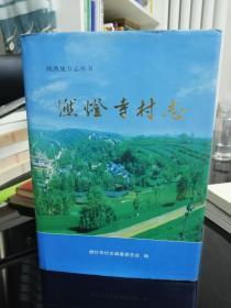 陕西地方志丛书 燃灯寺村志