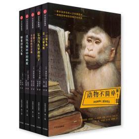 """动物不简单·第1辑:图文并茂""""小百科"""",少长咸宜""""涨姿势""""!"""
