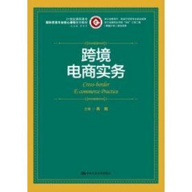 二手正版跨境电商实务肖旭9787300214931中国人民大学出版社