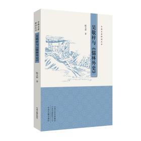 吴敬梓与《儒林外史》·古典名著释读丛书