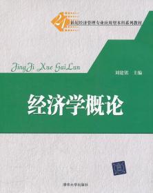 二手正版经济学概论刘建铭9787302273615清华大学出版社