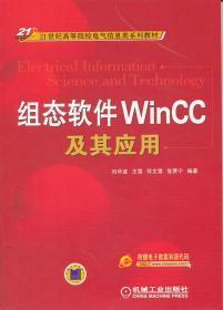 二手正版组态软件WINCC及其应用刘华波9787111276654机械工业出版