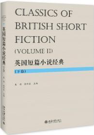 英国短篇小说经典(下卷)