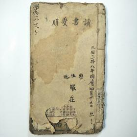 民国木刻本:四书便蒙正文-上论(绵邑大道堂原板)