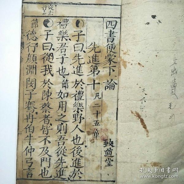民国木刻本:四书便蒙-下论(致道堂)