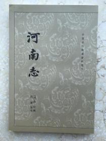 河南志:中国古代都城资料选刊