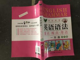 学生实用英语语法重点难点考点一本通(初中卷)