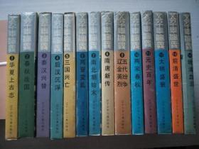 五千年演义:全15册  缺第15册   现14册合售 【精装 自然旧】 2印