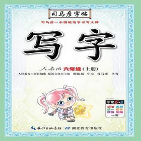 六年级(上册)-写字-司马彦字帖