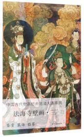 法海寺壁画(3)/中国古代壁画经典高清大图系列