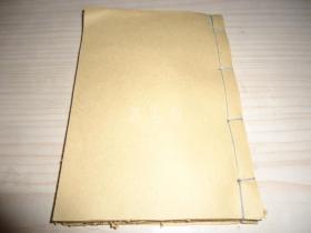 清代礼仪帖式手抄本