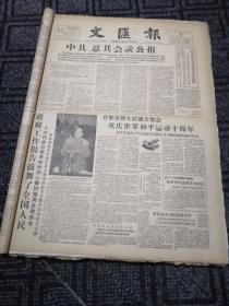 生日报……老报纸、旧报纸:文汇报1959年4月20日(1-4版)《呼吁支援中非人民:全非人民大会总务委员会议闭幕》《中共意共会议公报》