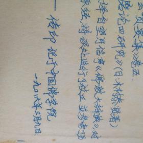 传印1986年3月9日手写蓝色油印的《印度佛教史参考资料》。149页,27厘米,19.5厘米,2厘米。宗教资料。可能是传印亲自写的。