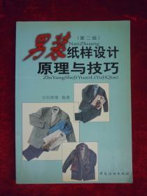 (正版现货)男装纸样设计原理与技巧(第二版)