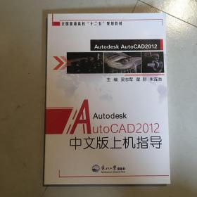 Autodesk AutoCAD2012中文版上级指导