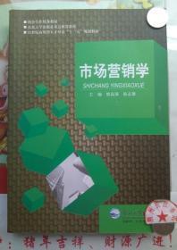 正版85新市场营销学 熊高强 陈志雄 东北大学出版社 9787551708890
