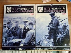 """党卫军""""欧根亲王""""师官方战史 1942-1945  上下册"""