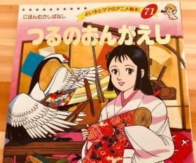平田昭吾80系列《仙鹤报恩》