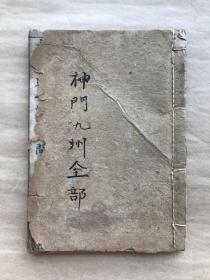 民国宗教手抄本:神门九州全部,线装一册全,内带十几幅九州八卦图。(K103)