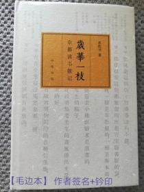 【毛边本】《岁华一枝:京都读书散记》作者签名+钤印+毛边本