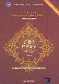 C语言程序设计 第三版 谭浩强 第三版第3版 清华大学出 978730236
