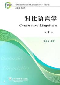 高等院校英语语言文学专业研究生系列教材修订版:对比语言学(第2