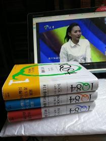 1Q84 日文原版BOOK1.2.3