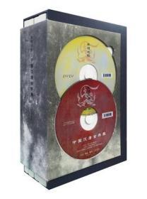孙颖文辑·中国汉唐古典舞