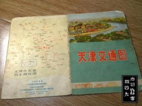 天津——交通图、交通旅游图,共11张(印刷时间为1972-1999,张张不一样,详见描述以及图片)