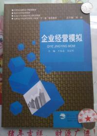 企业经营模拟 王友志 东北大学出版社 9787551708968