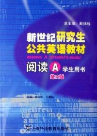 新世纪研究生公共英语教材.阅读.A.学生用书