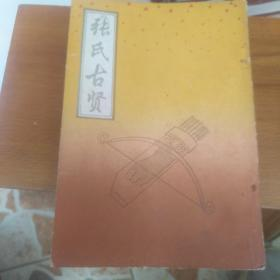 张氏古贤(清河后代张氏族谱资料 附图\画象20页)