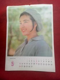 怀旧收藏年挂历单张八 九十年代《电影演员 刘晓庆》52*37cm
