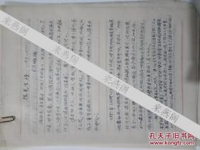 """历史学专家""""司马璐""""手稿<<陈先生传>>(一篇16开56页,陈先生即陈独秀),未见刊行"""