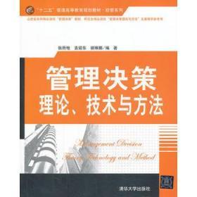 管理决策理论技术与方法 张所地 清华大学 9787302327707张所地,