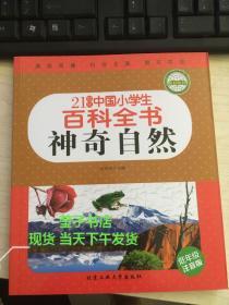 21世纪中国小学生百科全书--神奇自然(低年级注音版)