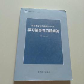数字电子技术基础(第六版)学习辅导与习题解答